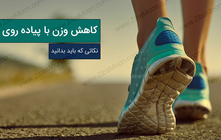 کاهش وزن با پیاده روی، نکاتی که باید بدانید