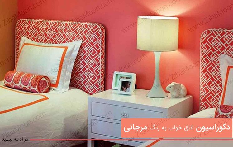 دکوراسیون اتاق خواب به رنگ مرجانی