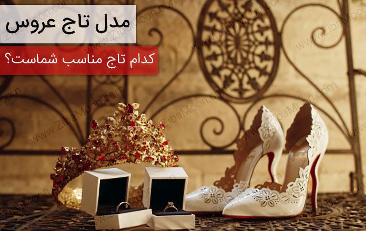 مدل تاج عروس؛ کدام تاج مناسب شماست؟