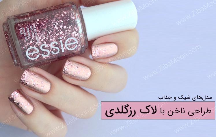 لاک رزگلد بهترین رنگ برای طراحی ناخن دختران جذاب