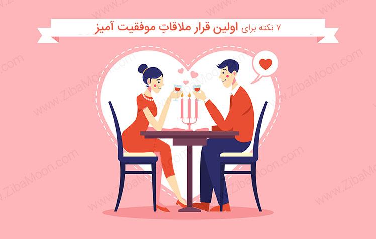 نکات مهم برای اولین قرار ملاقات عاشقانه و موفق