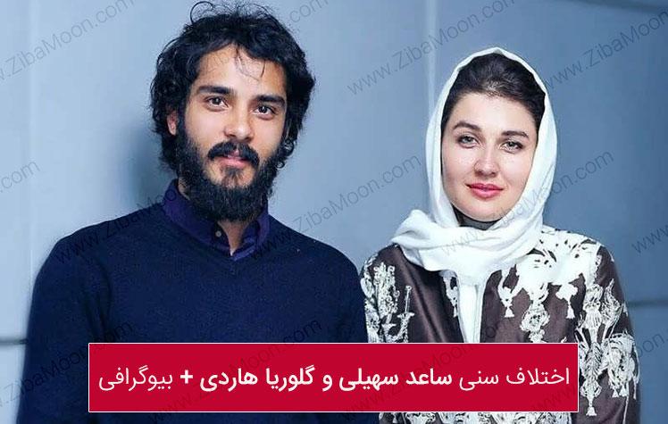 اختلاف سنی ساعد سهیلی با همسرش گلوریا هاردی + بیوگرافی و عکس