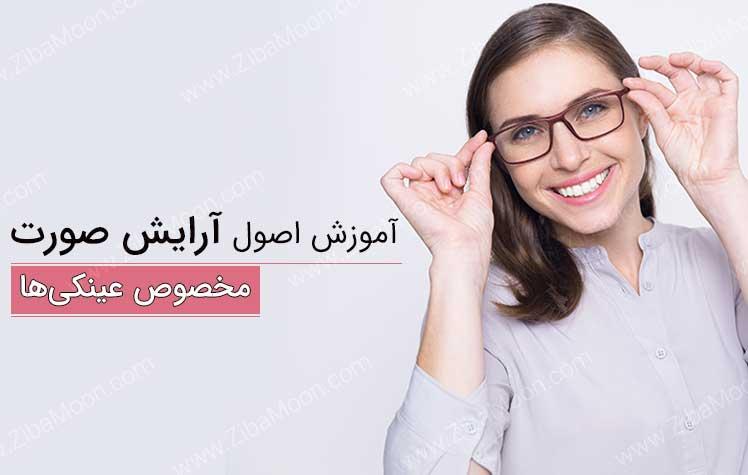 اصول آرایش مخصوص عینکی ها