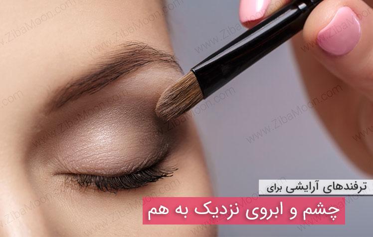 نکات مهم در آرایش چشم و ابرو با فاصله کم