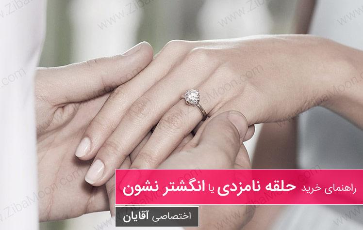 خرید حلقه نامزدی یا انگشتر نشون، راهنمای عملی برای آقایان