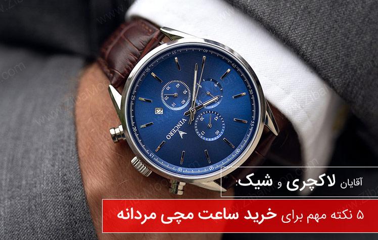 انتخاب و خرید ساعت مچی مردانه، نکته ها و ترفندها + اینفوگرافی