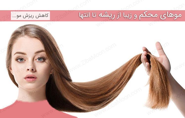 کاهش ریزش مو، تقویت ریشه موها به روش خانگی