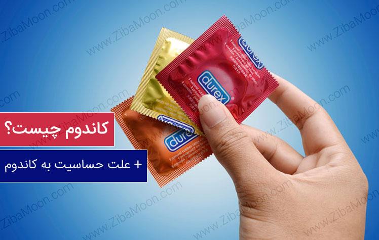 کاندوم چیست؟ + علت حساسیت به کاندوم را بدانید