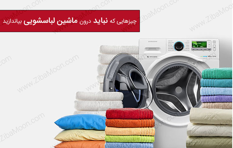 چیزهایی که نباید در ماشین لباسشویی بیندازید