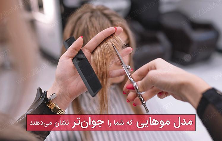 مدل موهایی که شما را جوان تر نشان می دهند! + عکس