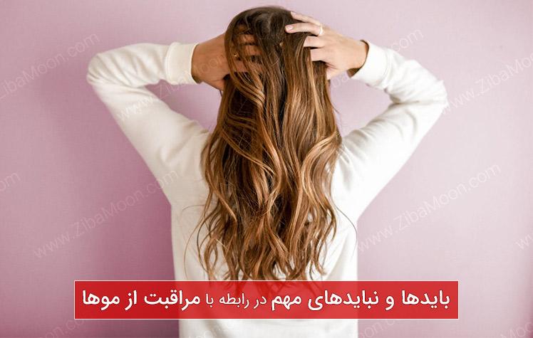 بایدها و نبایدهای مهم در رابطه با مراقبت از موها