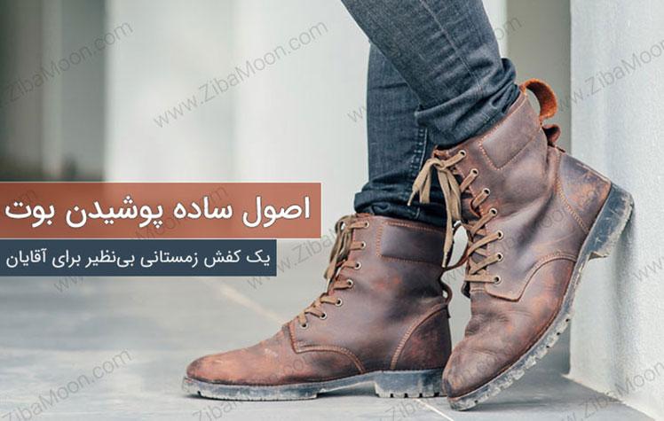 اصول ساده پوشیدن بوت - یک کفش زمستانی بینظیر برای آقایان