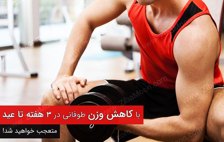 کاهش وزن و چربی سوزی سریع در 3 هفته برای عید 97