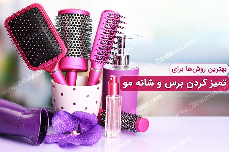 روش تمیز کردن انواع شانه و برس مو