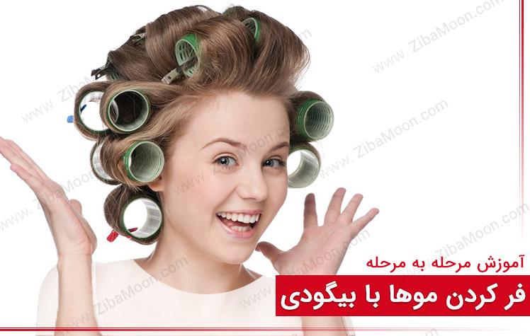 فر کردن مو با بیگودی به روش حرفه ای ها با تصویر