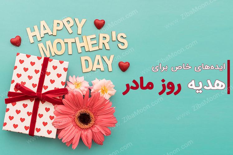 ایده های خاص برای هدیه روز مادر