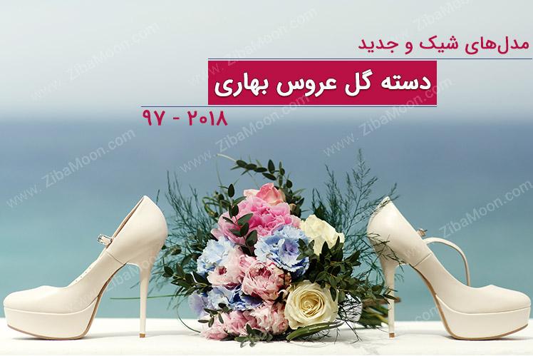 مدل های جدید دسته گل عروس بهاری