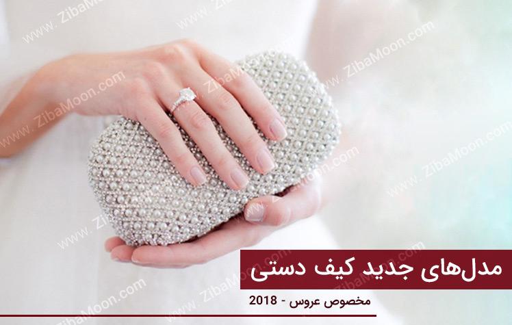 مدل های شیک کیف دستی عروس - 2018