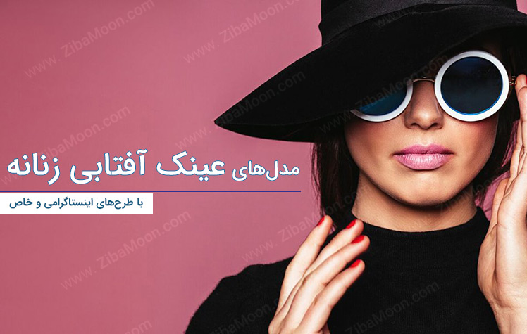 عینک آفتابی زنانه - مدل های شکیل اینستاگرامی
