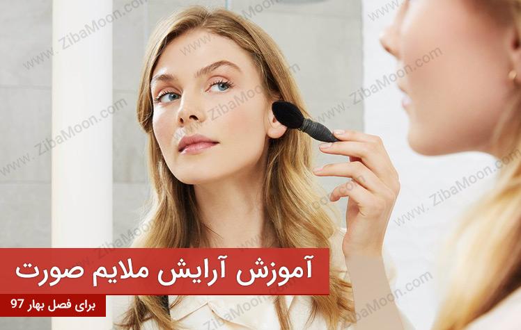 آرایش ملایم صورت برای عید به همراه آموزش