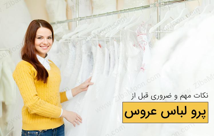 هنگام پرو لباس عروس به این نکات دقت کنید به همراه عکس