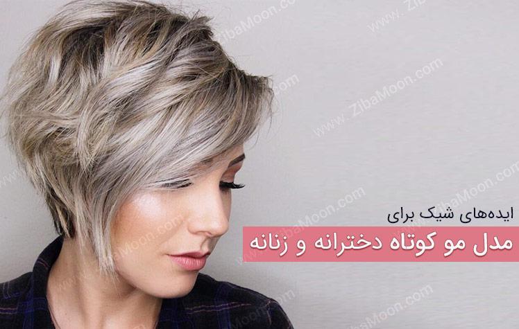 مدل مو کوتاه دخترانه جدیدترین