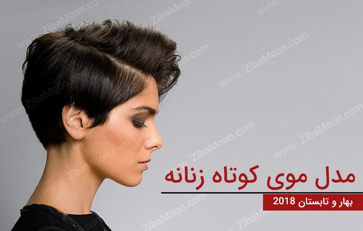 مدل کوتاهی مو زنانه که باید در سال جدید امتحان کنید