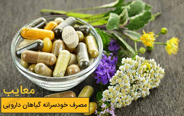 گیاهان دارویی را خودسرانه مصرف نکنید