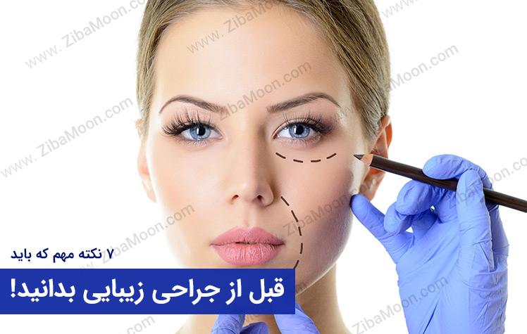 7 نکته بسیار مهم که باید قبل از جراحی زیبایی بدانید