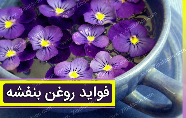 روغن گل بنفشه برای مژه روغن بنفشه و فواید آن برای سلامتی بدن - زیبامون