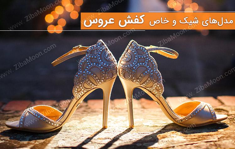 مدل های مختلف کفش عروس 2018