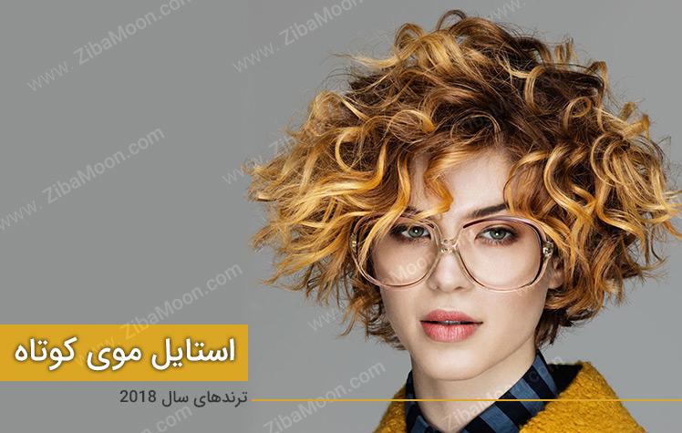 استایل موی کوتاه زنانه برای سال 97 - 2018