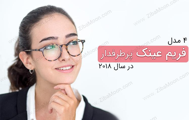 4 مدل عینک طبی پرطرفدار در سال 2018