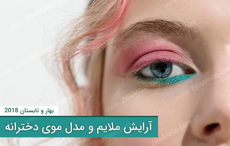 مدل مو و آرایش ملایم دخترانه - جدیدترین سبک های آرایش 2018