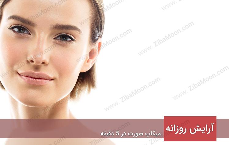 میکاپ صورت - آرایش روزانه ساده و شیک در 5 دقیقه