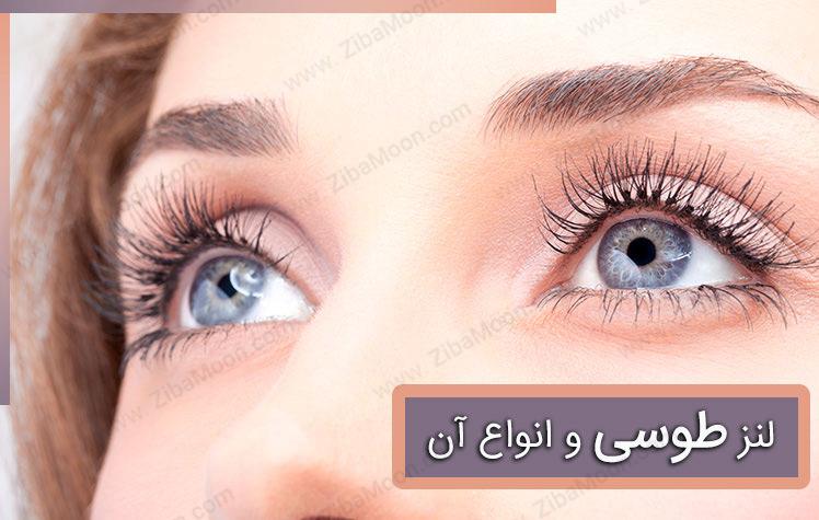 انواع لنز طوسی و آرایش مناسب با آن