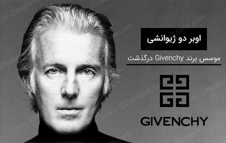 اوبر دو ژیوانشی طراح معروف برند Givenchy درگذشت