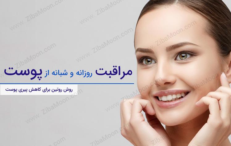 مراقبت روزانه از پوست - افراد بالای 20 سال بخوانند