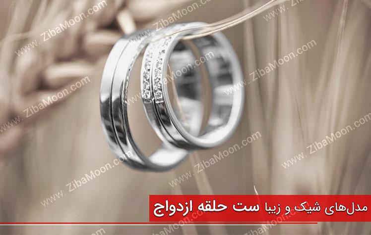 مدل حلقه ست ازدواج نگین دار و آنتیک عید 97 با تصاویر