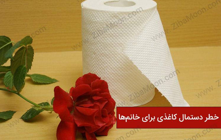 خطر دستمال کاغذی برای خانم ها