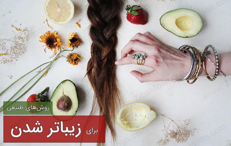 روش های طبیعی و ارگانیک برای زیباتر شدن