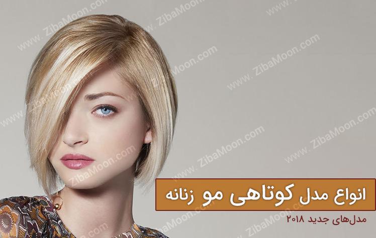کوتاهی موی جدید - انواع مدل زنانه شیک و متنوع