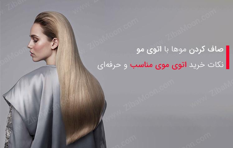 نکات حرفه ای و آموزش تصویری اتو کشیدن مو