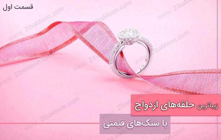 حلقه های نامزدی زیبا با سنگ های قیمتی - قسمت اول