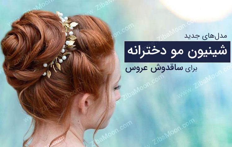 مدل مو جدید و زیبا برای ساقدوش عروس