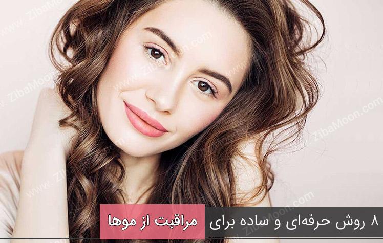 مراقبت از مو - 8 نکته حرفه ای برای موهای درخشان و سالم