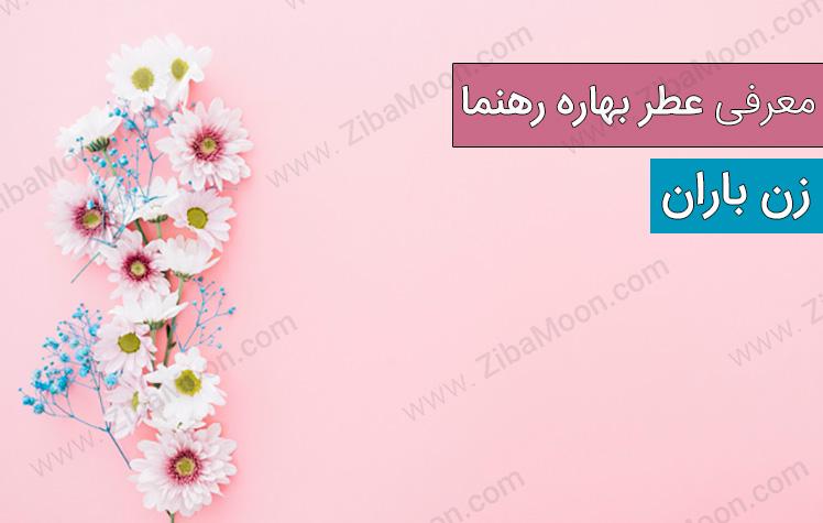 معرفی عطر بهاره رهنما به نام زن باران