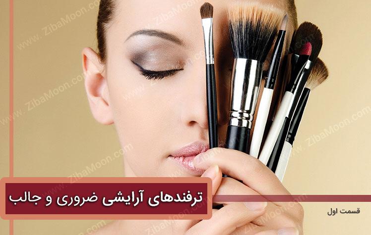 ترفندهای آرایشی و زیبایی ضروری و جالب - قسمت اول