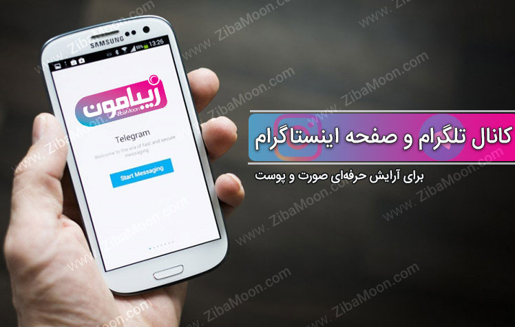 کانال تلگرام و صفحه اینستاگرام برای آرایش حرفه ای صورت و پوست