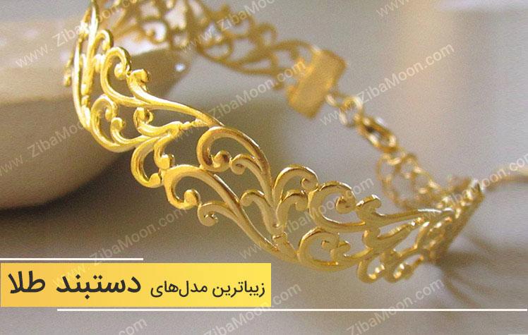 مدل های خاص و جدید دستبند طلا